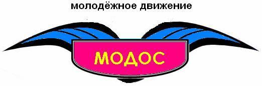 """Молодежное общественное движение """"МОДОС"""""""